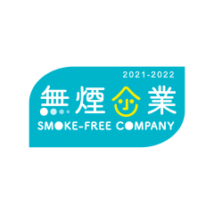 2021_smoke-free-company_logo-final-01